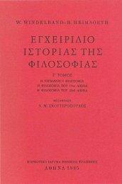 Εγχειρίδιο ιστορίας της φιλοσοφίας - Γ' τόμος - 24grammata.com