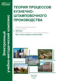 Практикум - Sfu-kras - Сибирский федеральный университет