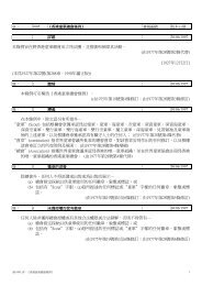 第1005 章- 《香港童軍總會條例》