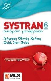 systran 6 - MLS
