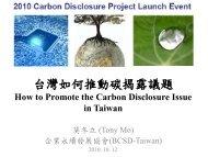 5 Companies - 企業永續發展協會
