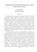 МИНИСТЕРСТВО КУЛЬТУРЫ РОССИЙСКОЙ ФЕДЕРАЦИИ - Page 2