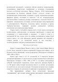 МИНИСТЕРСТВО КУЛЬТУРЫ РОССИЙСКОЙ ФЕДЕРАЦИИ - Page 3