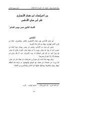 من اعتراضات ابن هشام الأنصاري على أبي حيان الأندلسي - جامعة دمشق