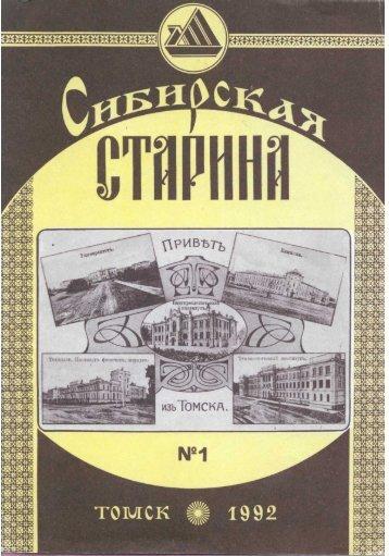 Женщине - Электронная библиотека. Томская областная ...