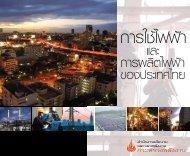การใช้ไฟฟ้า และการผลิตไฟฟ้าของประเทศไทย