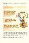 Hong Kong ICAC - 廉政公署 - Page 3