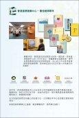 Hong Kong ICAC - 廉政公署 - Page 4