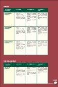Hong Kong ICAC - 廉政公署 - Page 6