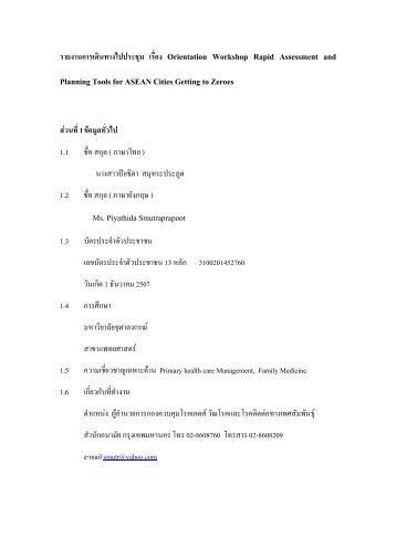 ก Orientation Workshop Rapid Assessment and Planning Tools for ...