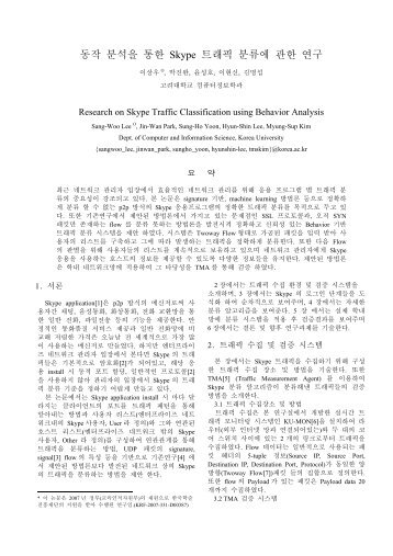 동작 분석을 통한 Skype 트래픽 분류에 관한 연구 - NM Lab at Korea ...