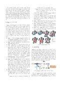 동작 분석을 통한 Skype 트래픽 분류에 관한 연구 - NM Lab at Korea ... - Page 2