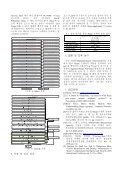 동작 분석을 통한 Skype 트래픽 분류에 관한 연구 - NM Lab at Korea ... - Page 3