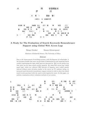 A Study for The Evaluation of Search Keywords Remembrance ...