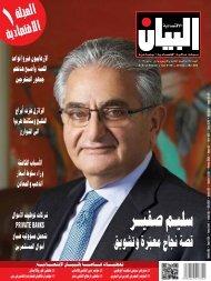 ≥jƒ°ûJh IôqÑ©e ìÉ' á°üb - Al Bayan Magazine