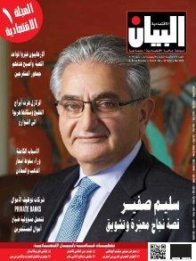 foto de Albayanmagazine.com Magazines
