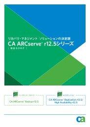 CA ARCserve® r12.5シリーズ