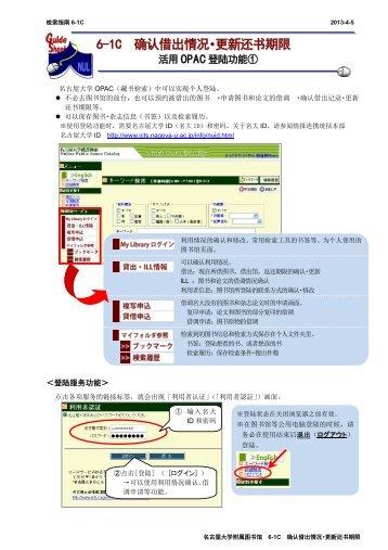 6-1C 确认借出情况・更新还书期限 - 名古屋大学附属図書館