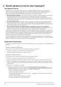 Руководство по партнерской программе - Page 6