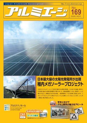 アルミナナノホール - 一般社団法人 日本アルミニウム協会
