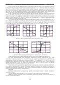 амплітудні та фазові характеристики компенсованої мережі при ... - Page 4
