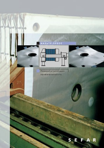 Брошюра: Filter presses (PDF 336 kb) - SEFAR