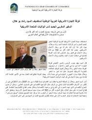 غرفة التجارة الأمريكية العربية الوطنية تستضيف السيد رشاد بو هلال،