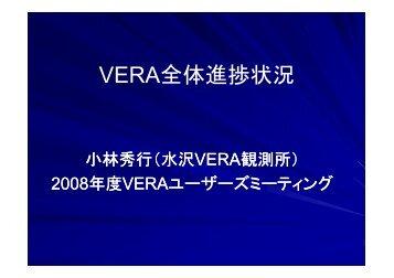 全体的な進捗と今後の方針 - VERA