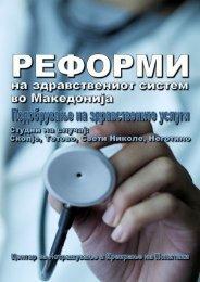 Реформи на здравствениот систем во Македонија - Проект за ...