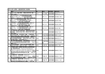 1 2 3 4 5 6 7 8 9 10 11 12 13 9月分受入資料―経済研究所 和資料