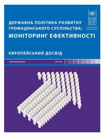 МОНІТОРИНГ ЕФЕКТИВНОСТІ (2011р.) - UNDP in Ukraine