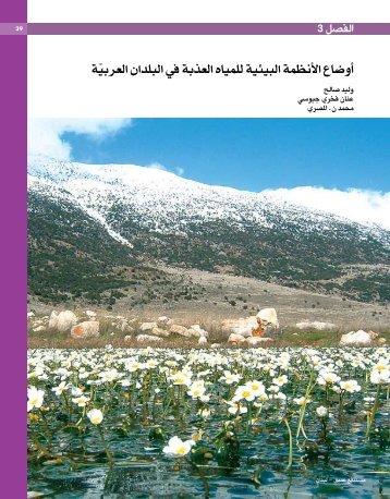 الفصل 3 - Arab Forum for Environment and Development