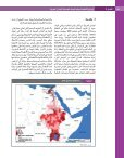 الفصل 3 - Arab Forum for Environment and Development - Page 2