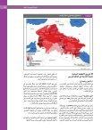 الفصل 3 - Arab Forum for Environment and Development - Page 3