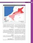 الفصل 3 - Arab Forum for Environment and Development - Page 4