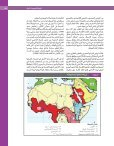 الفصل 3 - Arab Forum for Environment and Development - Page 7