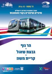 עלון מידע הר נוף - מערך התחבורה החדש בירושלים