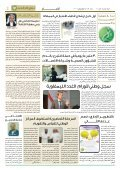 UniversityPules41 - Page 3