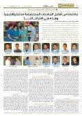 UniversityPules41 - Page 6