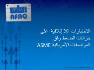 الاختبار اللاإتلافي لخزانات الضغط وفق المواصفات الأمريكية ASME
