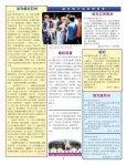 神聖 - Tony Alamo Christian Ministries - Page 3