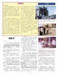 神聖 - Tony Alamo Christian Ministries - Page 4