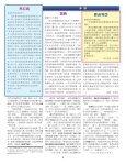 神聖 - Tony Alamo Christian Ministries - Page 5