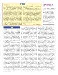 神聖 - Tony Alamo Christian Ministries - Page 6