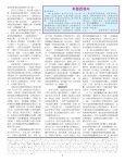 神聖 - Tony Alamo Christian Ministries - Page 7