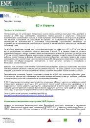 ЕС и Украина - EU Neighbourhood Info Centre