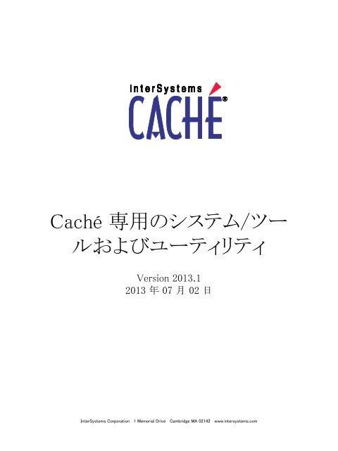 Caché 専用のシステム/ツールおよびユーティリティ - InterSystems ...