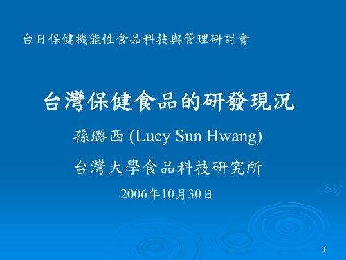 台灣保健食品的研發現況 - 台日科技資訊網