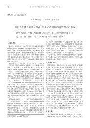 進行性化骨性筋炎(FOP)に関する国際的研究拠点の形成 - 埼玉医科大学