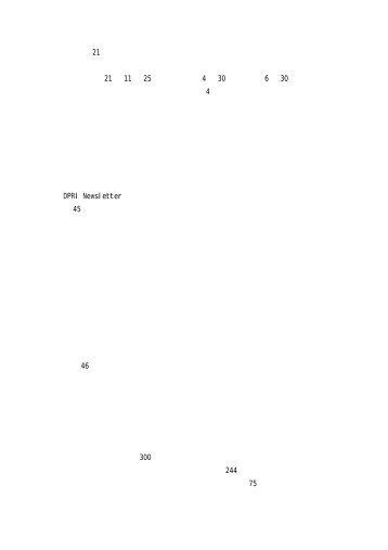 平成21年度 第1回自然災害研究協議会議事録 (PDF) - 京都大学 防災 ...